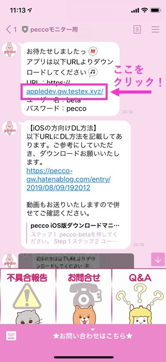 f:id:pecco-gw:20190816111819j:plain