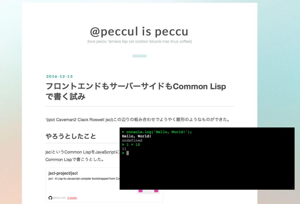f:id:peccu:20161214122637p:plain
