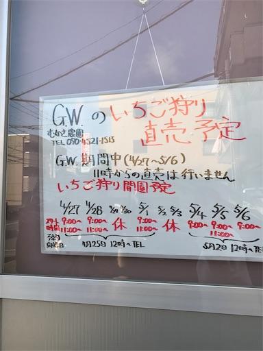武笠農園のGWのいちご狩り予定と予約方法