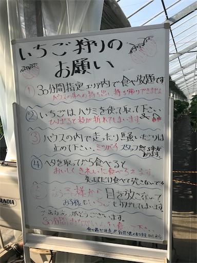 武笠農園のイチゴ狩りでの注意事項