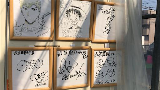 ワンピースやGTOの作者のサイン