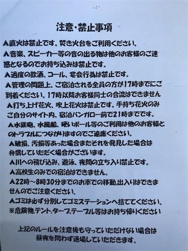 長瀞オートキャンプ場の注意事項と禁止事項