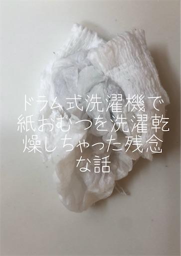 ドラム式洗濯機に紙おむつを入れた写真