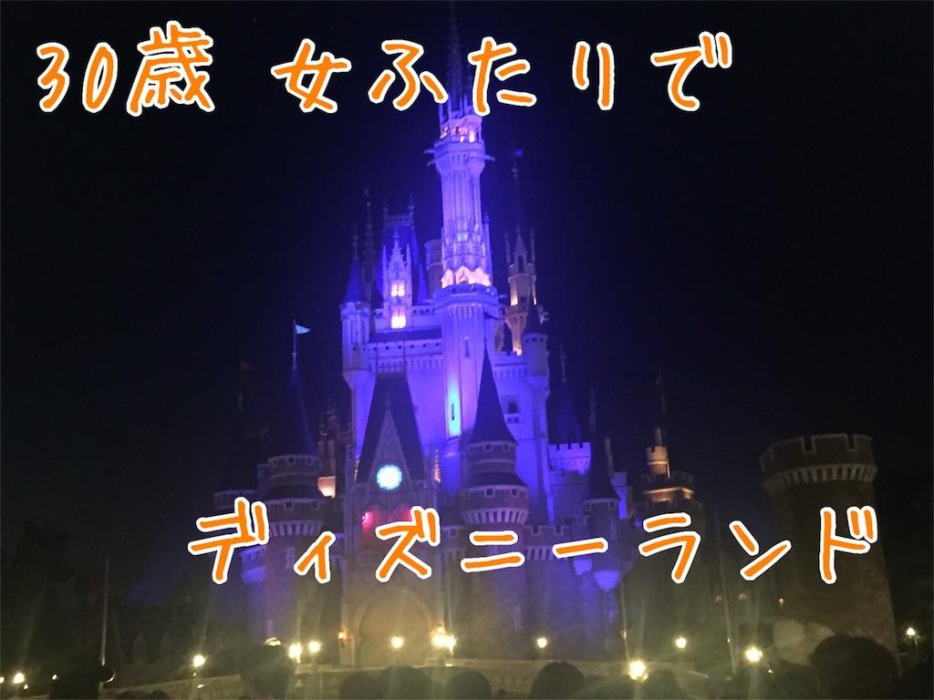 f:id:pecopocononki:20170903064737j:image