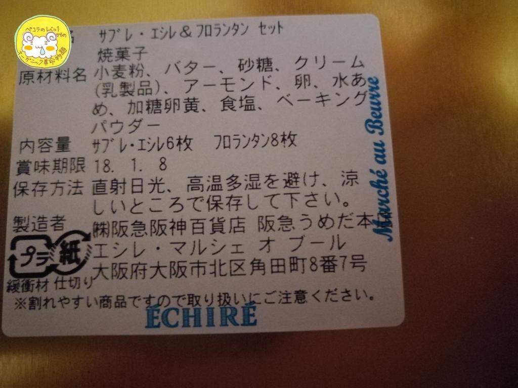 f:id:pecorafujin:20180108192813j:plain