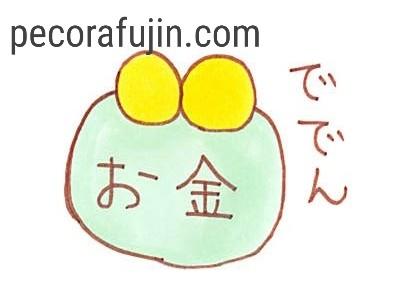 f:id:pecorafujin:20180202150640j:plain