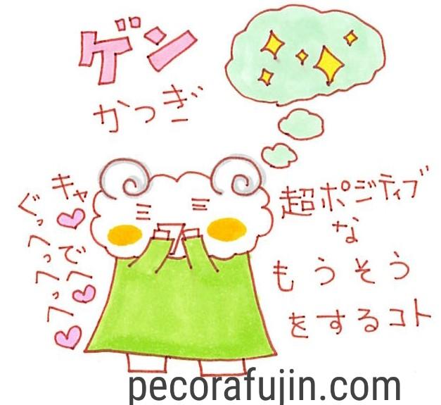 f:id:pecorafujin:20180206124747j:plain