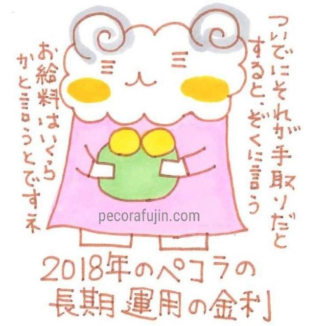 f:id:pecorafujin:20190114091119j:plain