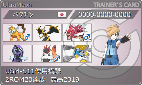 f:id:pectinpokemon:20180905004054p:plain