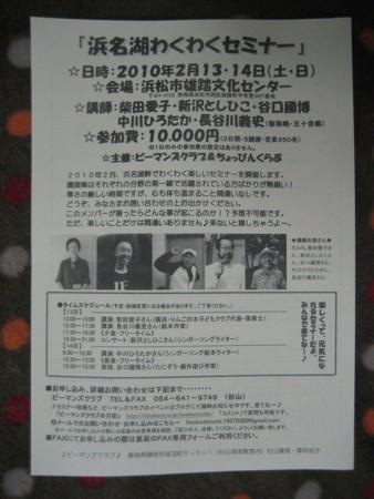 20091120202520