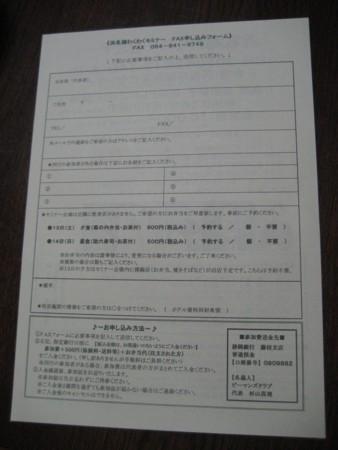 20091120220857