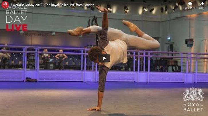 男性でも気軽にバレエ。world ballet dayのロイヤルバレエ団