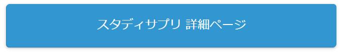 スタディサプリ詳細ページ