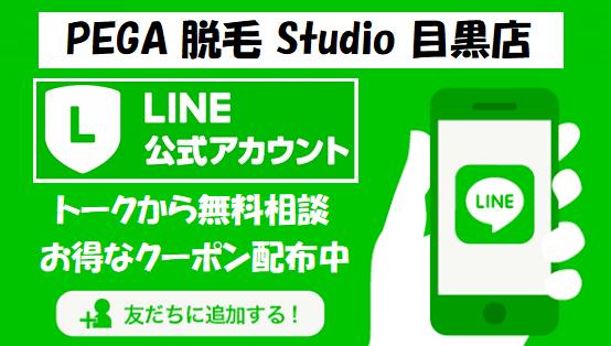 LINE公式アカウント PEGA メンズ脱毛 Studio 目黒店