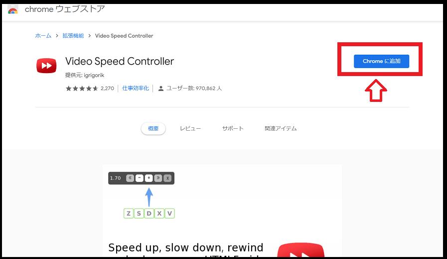 video speed controllerのダウンロード
