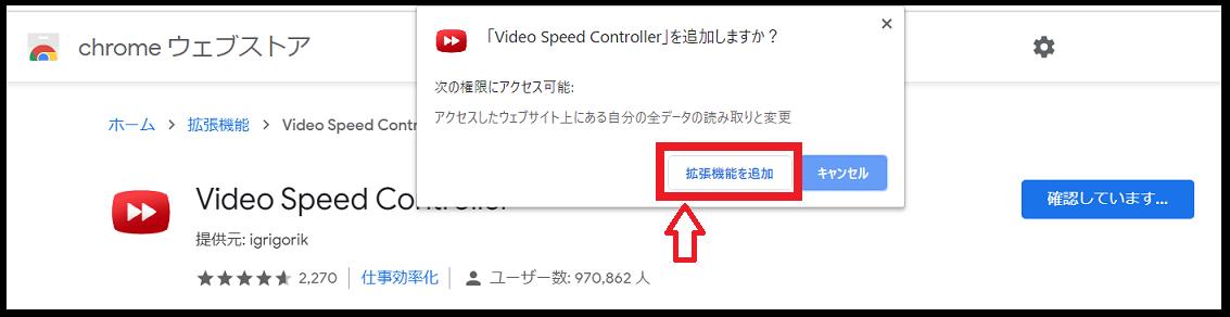 video speed controllerの拡張機能