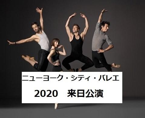 ニューヨーク・シティ・バレエ団2020来日公演