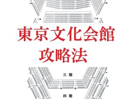 東京文化会館攻略法!