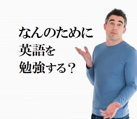 なんのために英語を勉強しているんだろうか