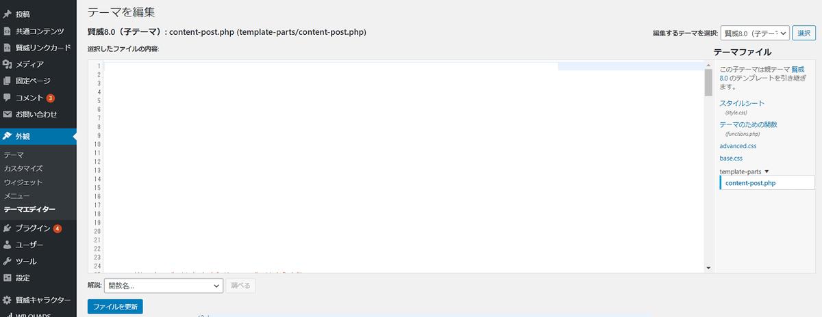 アドセンスの自動広告を子テーマの「content-post.php」に追加する
