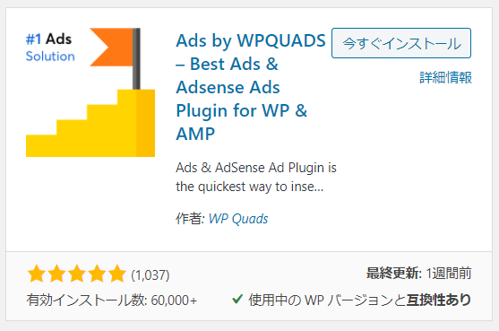 Ads by WPQUADS – Best Ads & Adsense Ads Plugin for WP & AMPのインストール方法と使い方