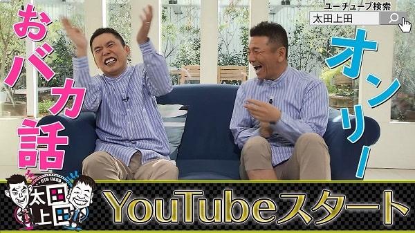 「大田上田」が東京でも見られるよになった!おすすめ動画2選