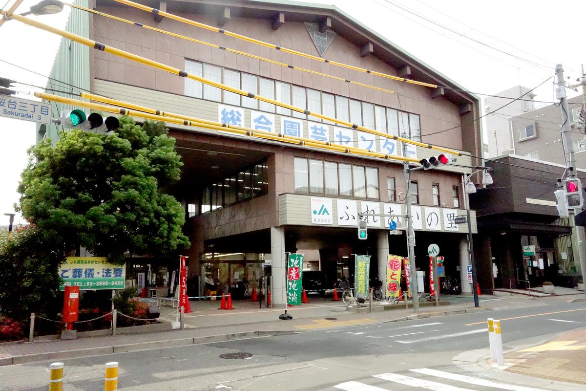 総合園芸センター