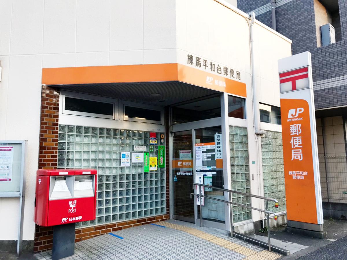 練馬平和台郵便局