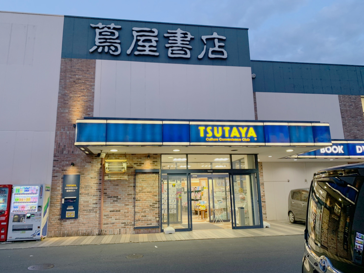 蔦屋書店 練馬春日町店
