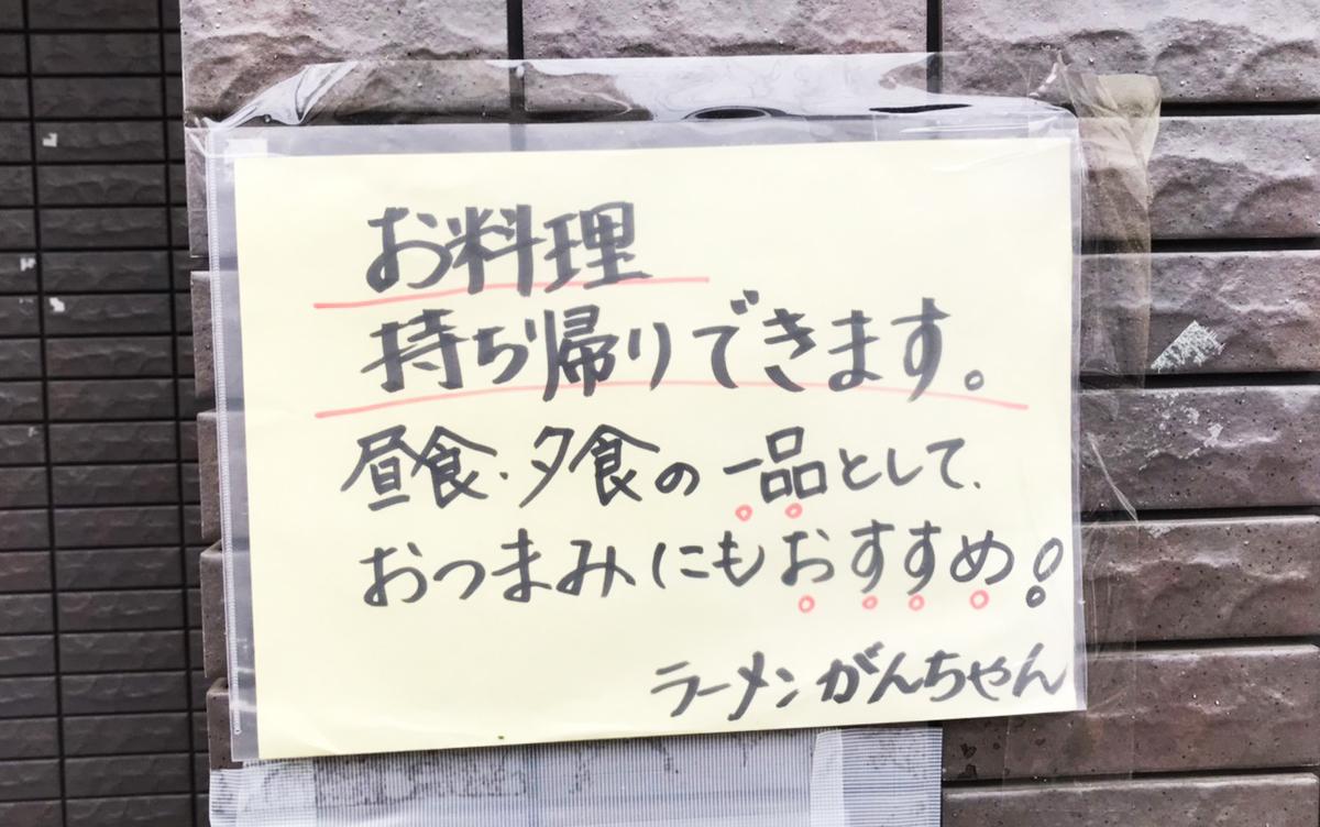 がんちゃん氷川台