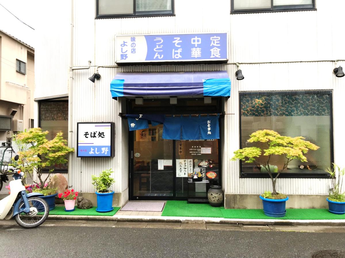 味の店 よし野 氷川台