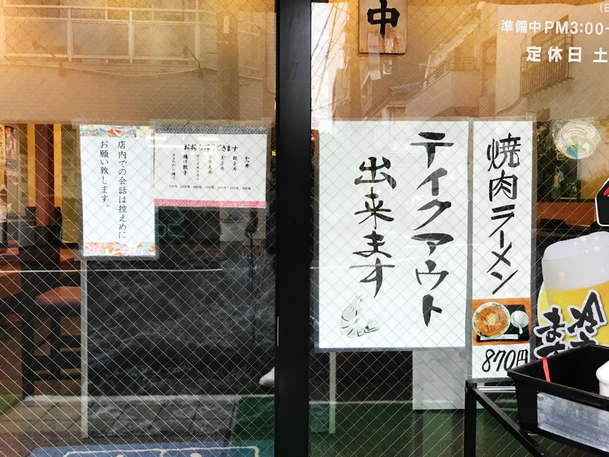 味の店 よし野 氷川台 テイクアウト