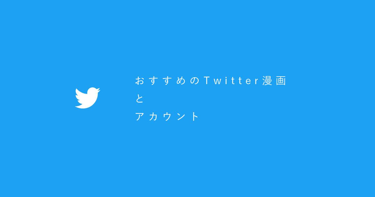 おすすめTwitter漫画とアカウント