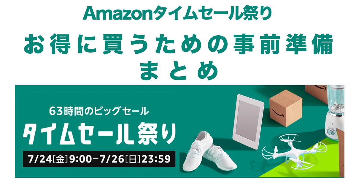 Amazonタイムセール祭り2020事前準備