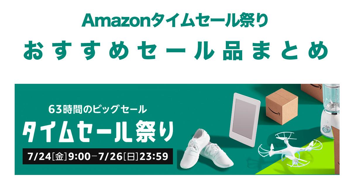 Amazonタイムセール おすすめ商品