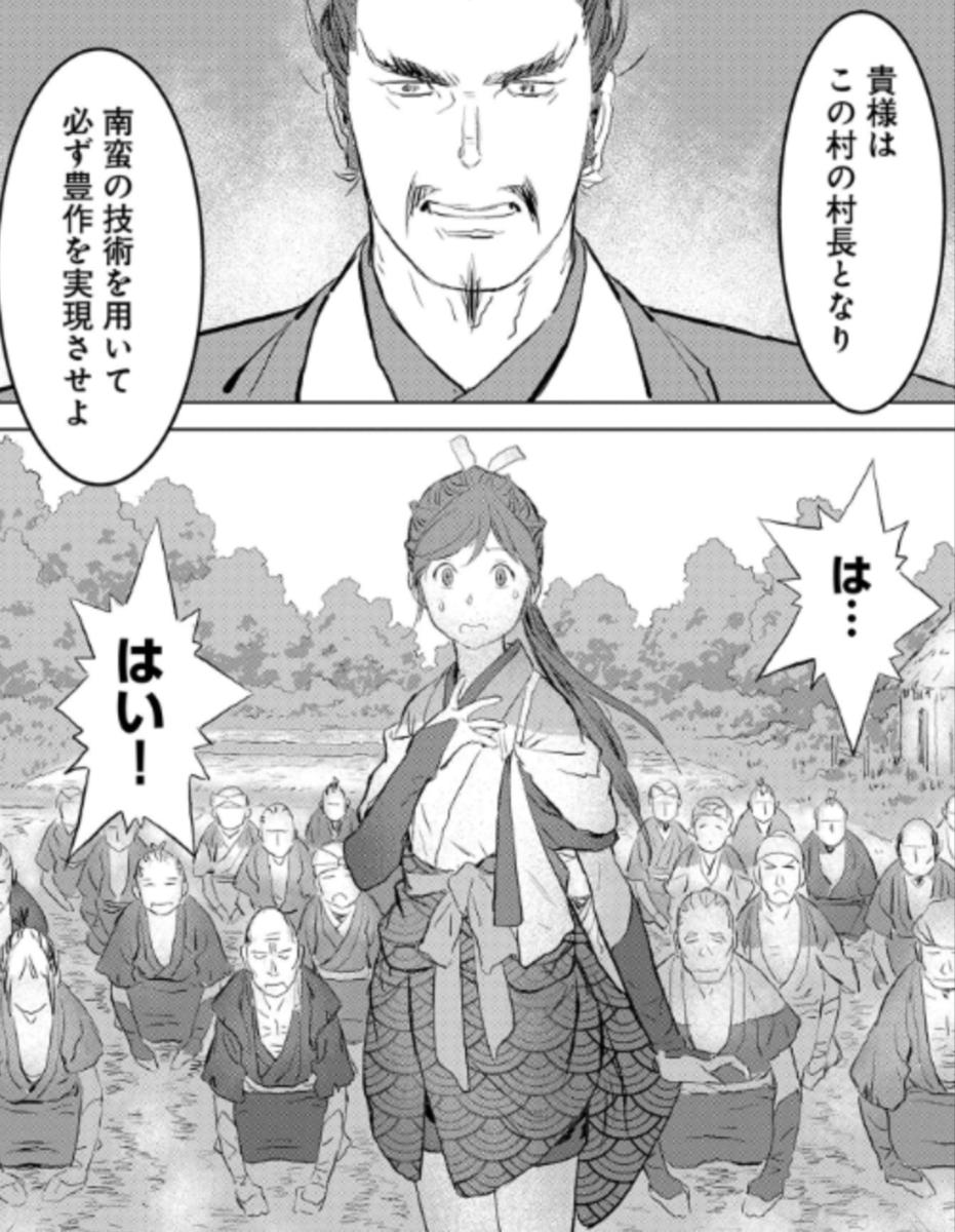 ©︎戦国小町苦労譚
