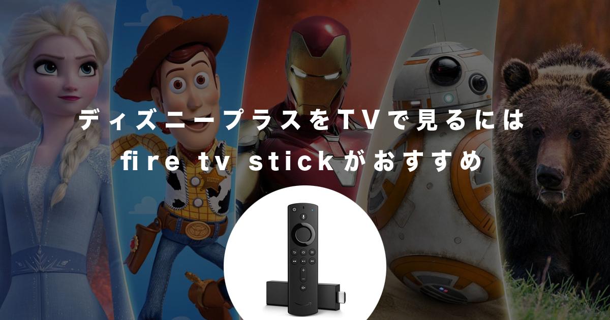ディズニープラス(旧ディズニーデラックス)はFire TV Stick が本当におすすめな話