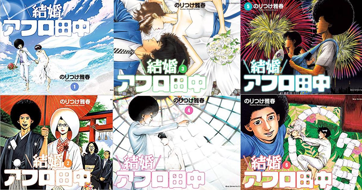 『結婚アフロ田中』は結婚〜子育てのバイブル漫画!田中がパパ友すぎてやばい
