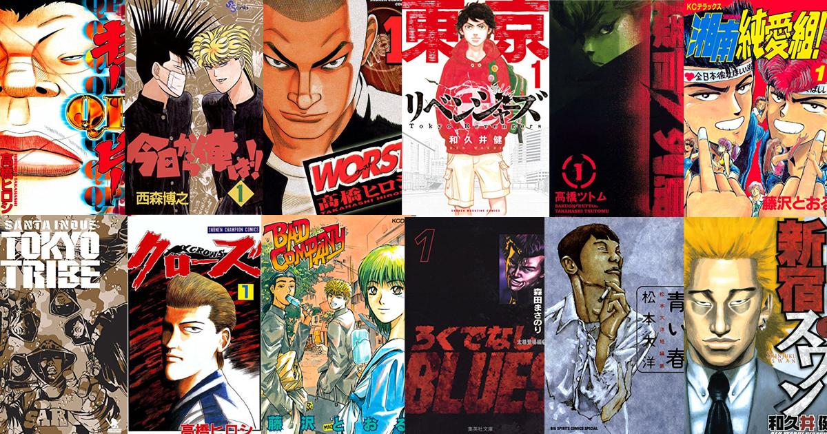 【ヤンキー・不良漫画】最高のオトコたちが繰り広げるおすすめ漫画 19選