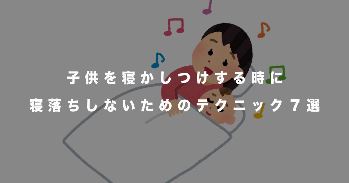 子供を寝かしつけする時に寝落ちしないためのテクニック7選【子育て】