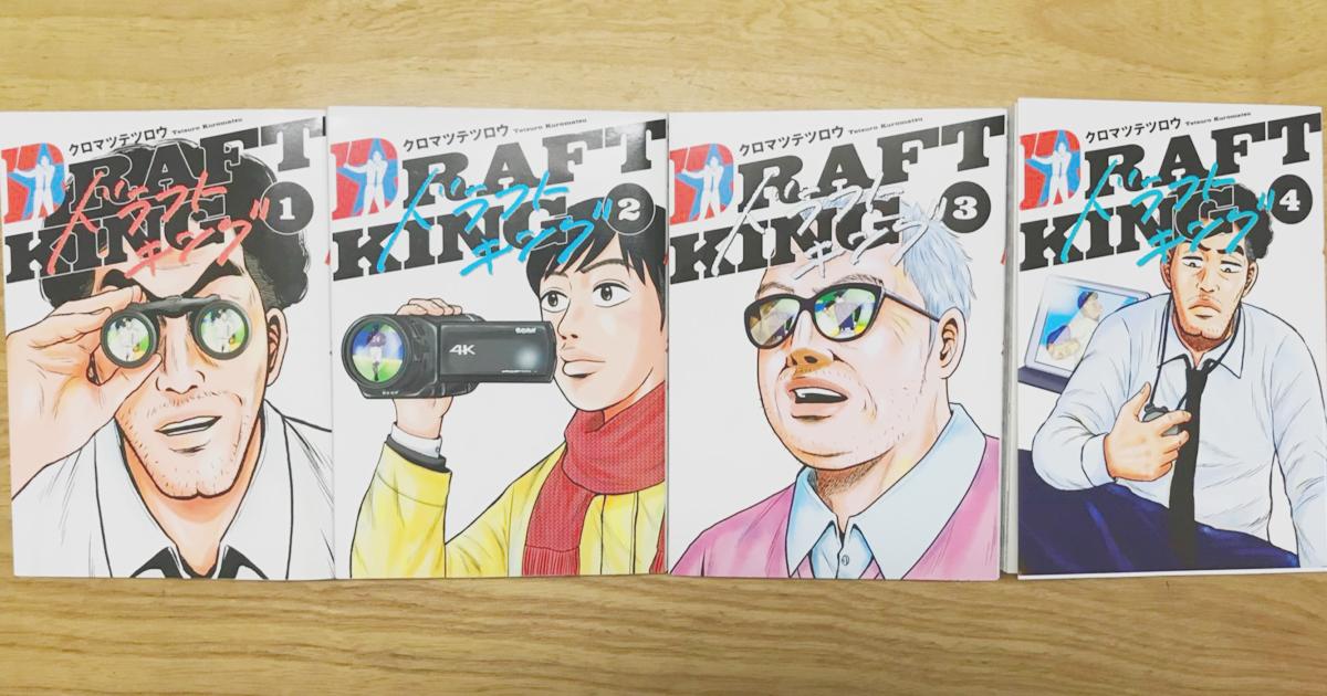 漫画ドラフトキングが面白い!ドラフトの裏側を知れてメチャおすすめ