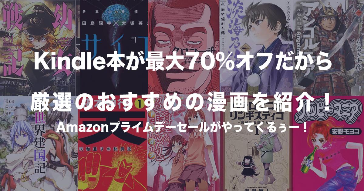 Kindle本が最大70%オフだからおすすめの漫画を紹介!Amazonプライムデーセールがやってくるぅー!