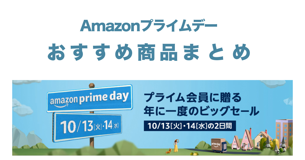 Amazonプライムデーセール始まったよ