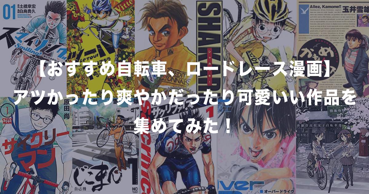 【おすすめ自転車、ロードレース漫画】アツかったり爽やかだったり可愛いい作品を集めてみた!