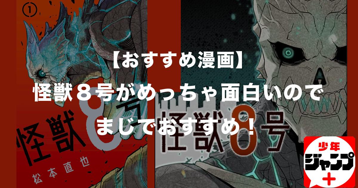 怪獣8号がめっちゃ面白いからおすすめ!
