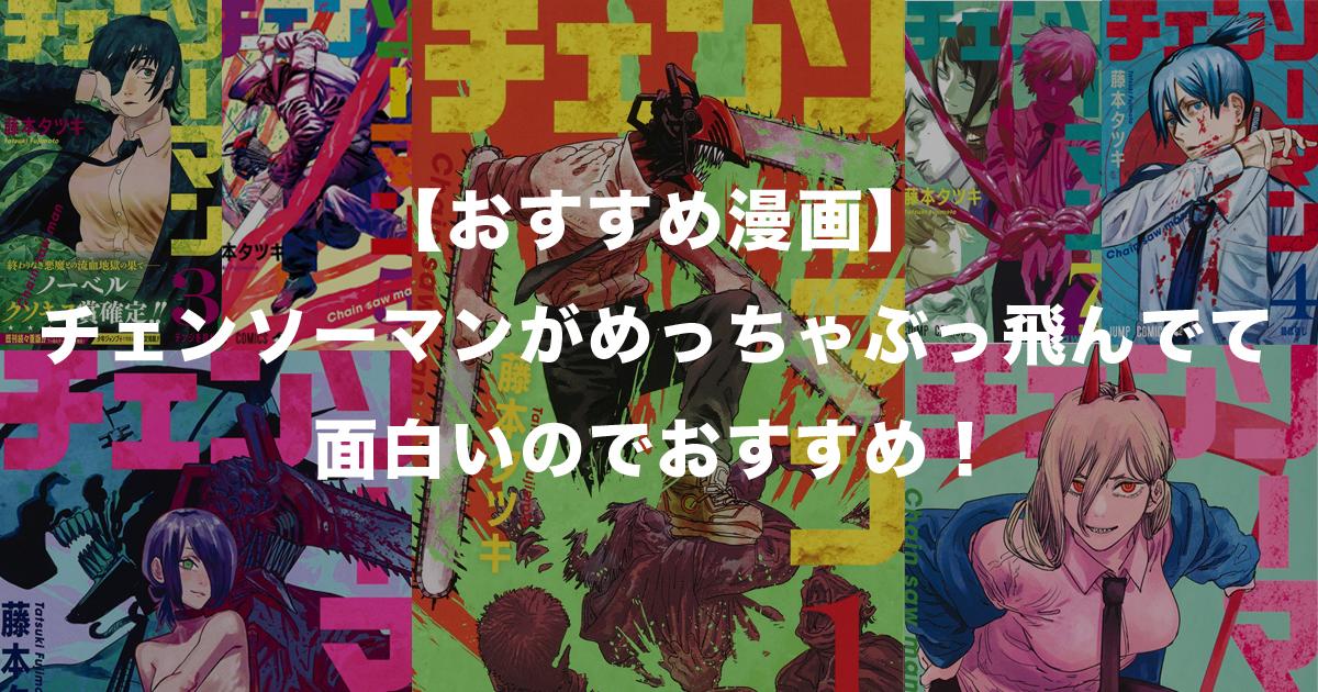 【おすすめ漫画】 チェンソーマンがめっちゃぶっ飛んでて 面白いのでおすすめ!