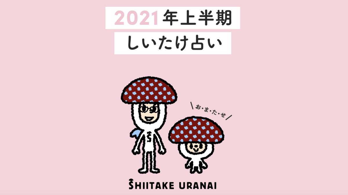 ©️しいたけ占い 2021年上半期