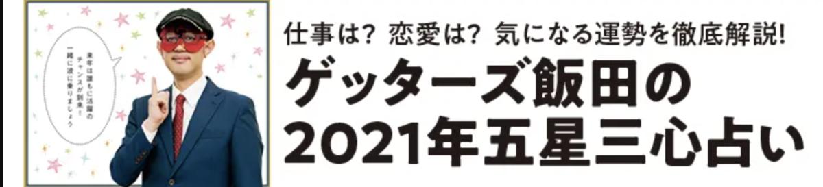 ©️ゲッターズ飯田の「2021年五星三心占い」