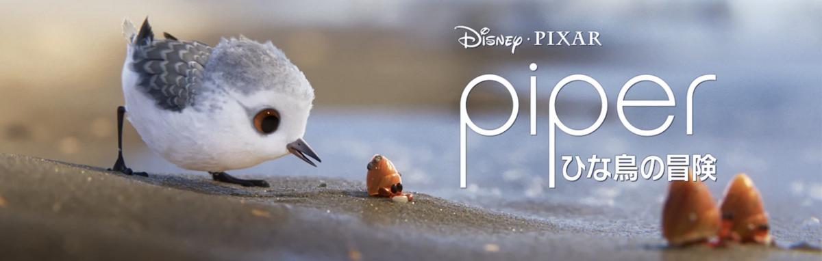 piperひな鳥の冒険©️ピクサー
