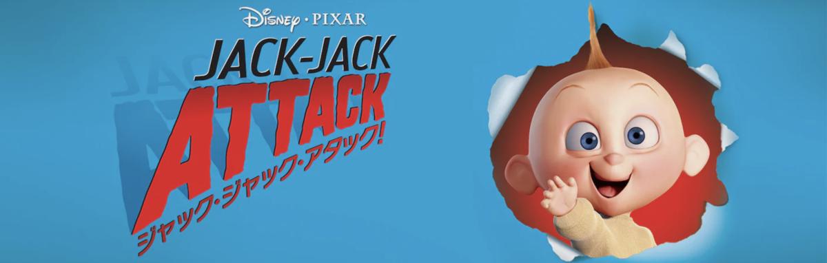 JACK-JACK ATTACK ジャックジャックアタック@ピクサー